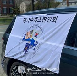 매사추세츠한인회 유학생들에 마스크 기증
