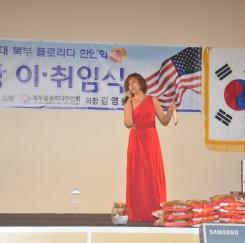북부플로리다한인회 송년잔치