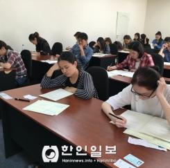 알마티한국교육원에서 치뤄진 한국어능력시험