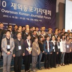 2010년 봄 재외동포기자대회