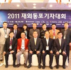 2011년 봄 재외동포기자대회