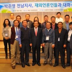 2012년 봄 재외동포기자대회