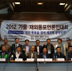 2012년 가을 재외동포언론인대회