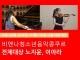 10월 10일 발표, 온라인 비엔나청소년음악콩쿠르 전체대상 노지윤, 이아라