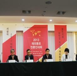 2013년 봄 재외동포언론인대회
