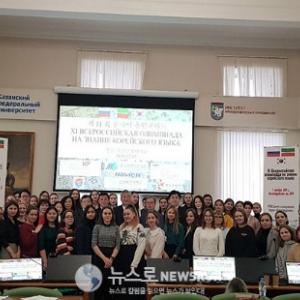 러시아 CIS지역 한국어 올림피아드 개최