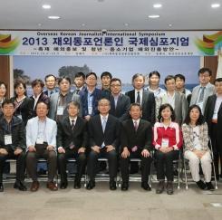 2013년 가을 국제심포지엄
