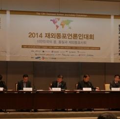 2014 재외동포 언론인대회 심포지엄