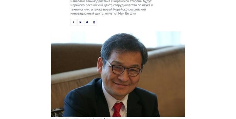 """'한-러, IT분야 시너지 창출"""" 문용식원장"""