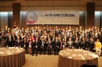 제18회 세계한인언론인대회
