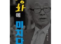 박한식교수 '평화에 미치다' 출간