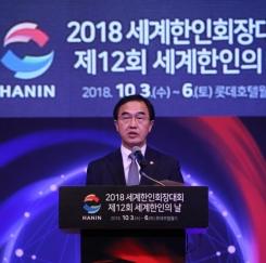 2018 세계한인회장대회 개막