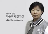 국정 교과서 '유감'
