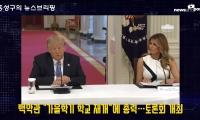 [홍성구의 뉴스브리핑] 2020년 7월 8일(수)