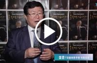 [i뉴스넷] 영화 '노무현입니다' 특별시사회_설훈 의원