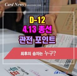 """4.13 총선, 관전포인트 """"최후의 승자는?"""""""