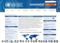 """""""일본 법정 , 재일 조선 고등학교 무상화 지정 판결은  당연한 것"""""""