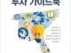 애틀랜타 총영사관, '동남부 6개주 투자 가이드북' 발간
