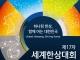 세계 韓商들 인천 집결