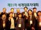 '월드옥타(World-OKTA) 홍콩지회' - 성공적인 비즈니스를 위해 월드옥타와 함께