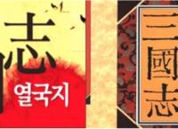 열국지(列國誌)와 삼국지(三國志)