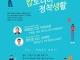 한캄상공회의소, 캄보디아 한인 청년을 위한 토크콘서트 <슬캄생> 11월 17일 개최