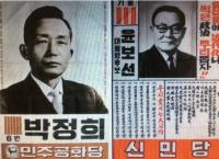 조영암-오영수의 '지역감정 조장' 필화