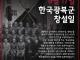 안현모-라이머 '9월 17일, 광복군창설일 아시나요?'