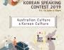주 시드니 한국문화원 2019 세종학당 한국어 말하기 대회 개최