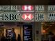 HSBC 은행, 11월부터 26종 은행 수수료 폐지