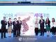 세계한인차세대대회 서울개막