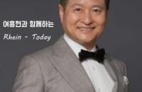 """여흥현과 함께하는 """"라인강을 따라서!!"""""""