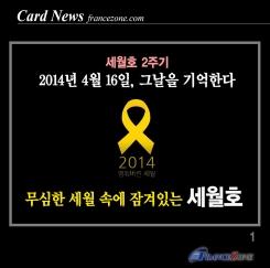 """세월호 2주기… """"무심한 세월 속에 잠겨있는 세월호"""""""