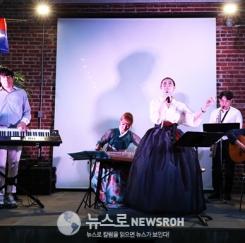 '서라미 월드뮤직앙상블' 공연