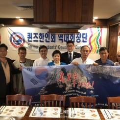 퀸즈한인회 역대회장단 '독도지킴이' 기금 전달
