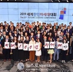 2019세계한인차세대대회 성황 개막
