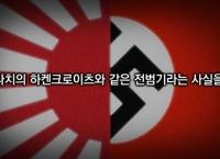 반크, 日전범기 실체 알리는 동영상 제작