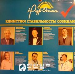 카자흐스탄 총선 벽보