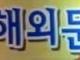 [몽골 특파원] 독일 유한나 씨, 제13-14회 통합 캐나다 민초해외문학상 대상 수상