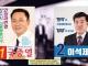 [제14대 몽골한인회장 후보자 공약] 기호 1번 국중열 vs 기호 2번 이석제