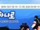 KBS 한민족 하나로 몽골 소식 제49탄(2017. 11. 22)