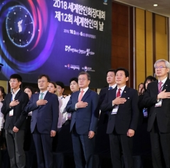 2018세계한인회장대회 폐막