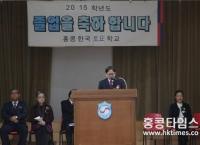 [인터뷰] 오계근 전 홍콩한국토요학교장