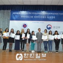 조용천 주카자흐스탄 대사, 카자흐 현지 대학 초청강연 이모저모 2