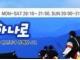 [KBS]한민족 하나로