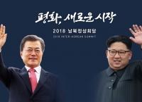 한국전쟁은 언제 끝날까?' 日교수 러매체 기고