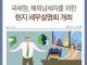 대한민국 국세청 세무설명회