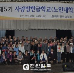 제5기 사랑방한글학교 입학식 열려