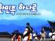 KBS 한민족 하나로 몽골 소식 제55탄(2019. 10. 09)
