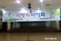 몽골한인회 여성위원회(회장 백승련), 2017년 사랑의 바자회 개최